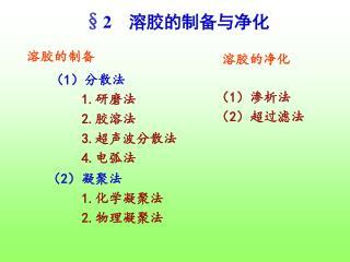 § 2   溶胶的制备与净化