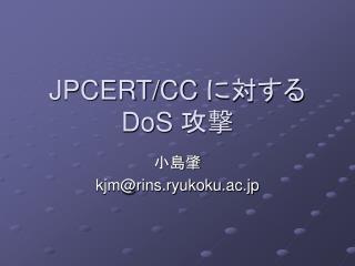 JPCERT/CC  に対する  DoS  攻撃