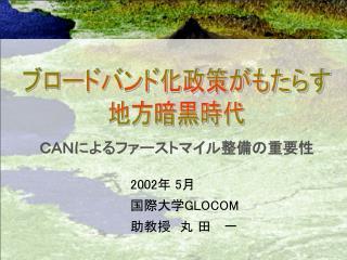 2002 年  5 月 国際大学 GLOCOM 助教授 丸 田  一