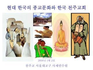 현대 한국의 종교문화와 한국 천주교회