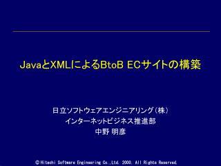 Java と XML による BtoB EC サイトの構築