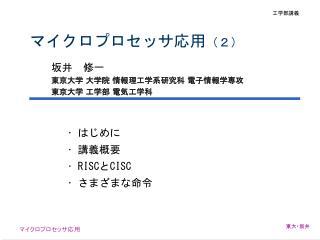 マイクロプロセッサ応用 (2)
