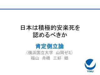 日本は積極的安楽死を 認めるべきか