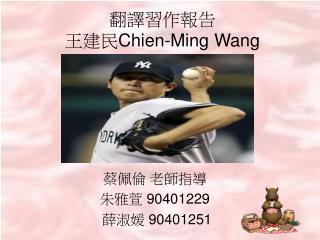 翻譯習作報告 王建民 Chien-Ming Wang