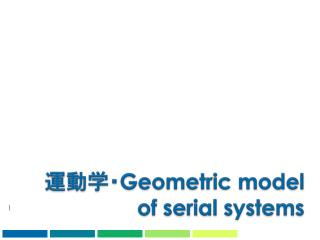 運動学・ Geometric model of serial systems