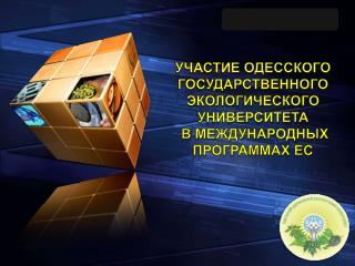 Участие Одесского государственного Экологического университета  в международных  программах ЕС