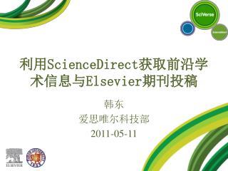 利用 ScienceDirect 获取前沿学术信息与 Elsevier 期刊投稿