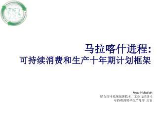 马拉喀什进程 : 可持续消费和生产十年期计划框架