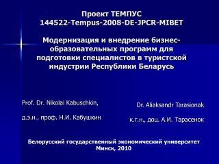 Prof. Dr. Nikolai Kabus с hkin,  д.э.н., проф. Н.И. Кабушкин