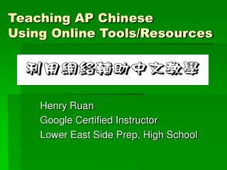 Teaching AP Chinese Using Online Tools