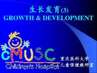 生长发育 (3)  GROWTH & DEVELOPMENT