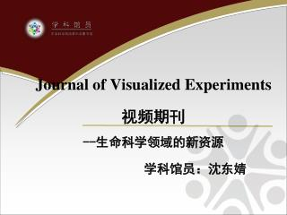Journal of Visualized Experiments 视频期刊 -- 生命科学领域的新资源
