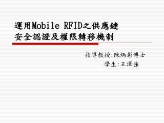 運用 Mobile RFID 之供應鏈 安全認證及權限轉移機制