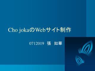 Cho joka の Web サイト制作