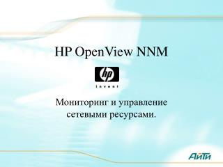 HP OpenView NNM
