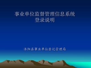 事业单位监督管理信息系统 登录说明 济阳县事业单位登记管理局