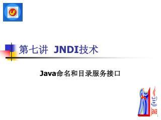 第七讲   JNDI 技术