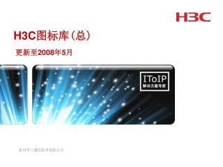H3C 图标库 ( 总 )