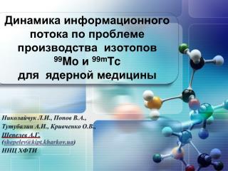 Николайчук Л . И., Попов В.А., Тутубалин А.И.,  Кривченко О.В.,