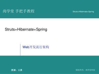 Struts+Hibernate+Spring