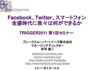 Facebook ? Twitter ??????????????????????