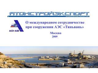 О международном сотрудничестве при сооружении АЭС «Тяньвань»