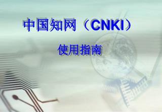 中国知网 ( CNKI )
