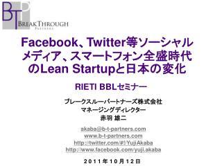ブレークスルーパートナーズ株式会社 マネージングディレクター 赤羽 雄二 akaba@b-t-partners b-t-partners
