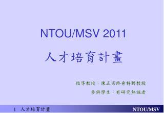 NTOU/MSV 2011 人才培育計畫