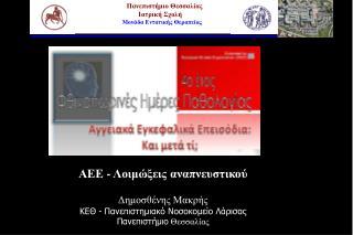 Πανεπιστήμιο Θεσσαλίας             Ιατρική Σχολή                 Μονάδα Εντατικής Θεραπείας