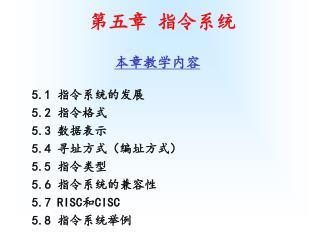 第五章 指令系统