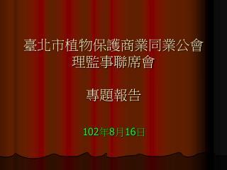 臺北市植物保護商業同業公會理監事聯席會 專題報告