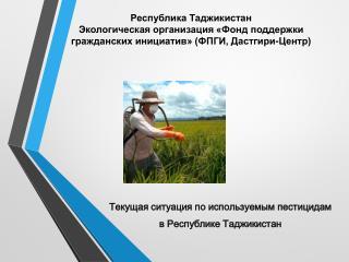Текущая ситуация по используемым пестицидам в Республике Таджикистан