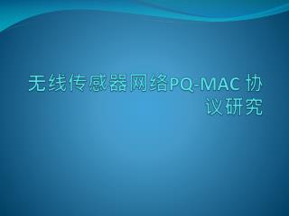无线传感器网络 PQ-MAC  协议研究