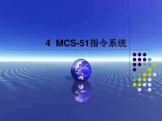 4  MCS-51 指令系统