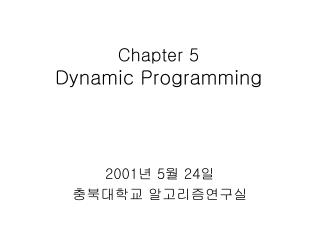 Chapter 5 Dynamic Programming