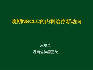 晚期 NSCLC 的内科治疗新动向