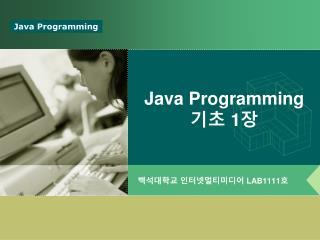 Java Programming 기초  1 장