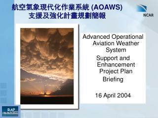 航空氣象現代化作業系統  (AOAWS) 支援及強化計畫規劃簡報