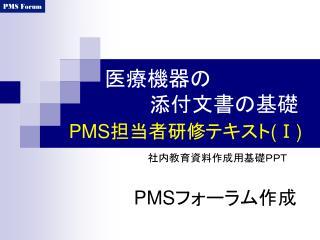 PMS 担当者研修テキスト (Ⅰ)