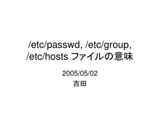 /etc/passwd, /etc/group, /etc/hosts  ファイルの意味