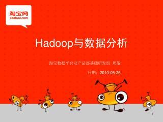 Hadoop ?????