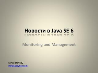 Новости в  Java SE 6