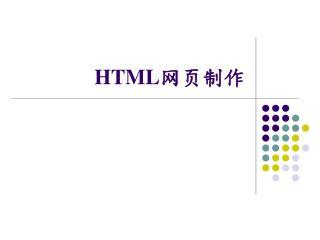 HTML 网页制作