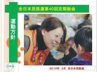 2012年 3月 全日本民医連