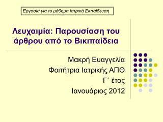 Λευχαιμία: Παρουσίαση του άρθρου από το Βικιπαίδεια