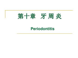 第十章   牙 周 炎