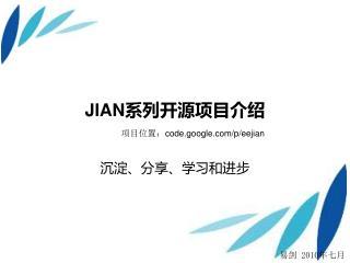 JIAN系列开源项目介绍