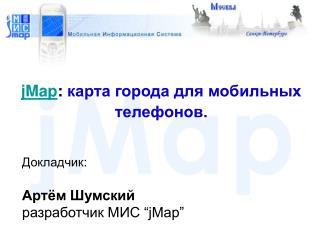 jMap :  карта города для мобильных телефонов.