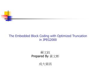 The Embedded Block Coding with Optimized Truncation in JPEG2000